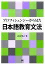 プロフィシェンシーから見た日本語教育文法 山内博之