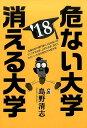 危ない大学・消える大学('18) (Yell books) [ 島野清志 ]