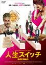 人生スイッチ [ ダリオ・グランディネッティ ]
