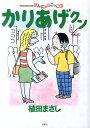 かりあげクン(53) (アクションコミックス まんがタウン) [ 植田まさし ]