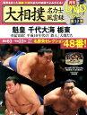 大相撲名力士風雲録(12)