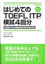 はじめてのTOEFL ITP模試4回分 [ ロバート・A.ヒルキ ]