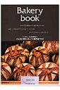 Bakery book(vol.4) こんなに変わった、パン屋の店づくり (柴田書店mook)