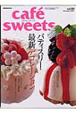 Cafe´ sweets(vol.80)