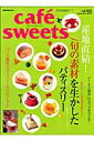 Cafe´ sweets(vol.102)