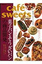 Cafe´ sweets(vol.107)