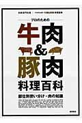 プロのための牛肉&豚肉料理百科 部位別使い分け・肉の知識 (別冊専門料理)