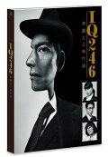 IQ246〜華麗なる事件簿〜 Blu-ray BOX【Blu-ray】