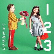 1 2 3〜恋がはじまる〜