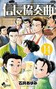 信長協奏曲 14 (ゲッサン少年サンデーコミックス) [ 石井 あゆみ ]...