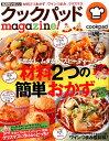 クックパッドmagazine!(vol.9) (TJ mook) [ クックパッド株式会社 ]