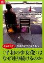 〈平和の少女像〉はなぜ座り続けるのか増補改訂版 [ 日本軍「慰安婦」問題webサイト制作委員 ]