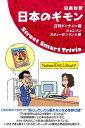 日本のギモン 日英対訳 [ 日刊ゲンダイ編集部 ]