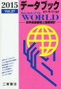 データブックオブ・ザ・ワールド(vol.27(2015年版))