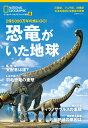 恐竜がいた地球 2億5000万年の旅にGO! (日経BPムック ナショナルジオグラフィック別冊 6)