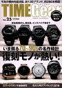 TIMEGear(vol.25) いま甦る70〜90sの名作時計復刻モノが熱い! (CARTOP MOOK)