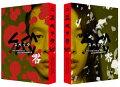 「SPEC〜零〜」警視庁公安部公安第五課 未詳事件特別対策係事件簿 ディレクターズカット版 【Blu-ray】
