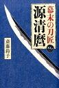 幕末の刀匠源清麿 [ 斎藤鈴子 ]