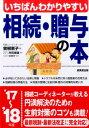 いちばんわかりやすい相続・贈与の本('17〜'18年版) [...