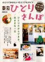 東京ひとりさんぽ ひとりで歩きたい15エリアをガイド (ぴあMOOK)