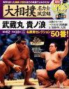 大相撲名力士風雲録(13)