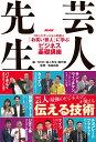 NHK 芸人先生コミュニケーションの達人「お笑い芸人」に学ぶビジネス基礎講座 [ NHK「