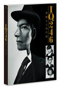IQ246〜華麗なる事件簿〜 DVD-BOX