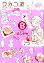 ワカコ酒 8 [ 新久千映 ]