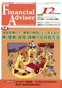 FinancialAdviser��2008ǯ12����