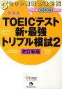 TOEICテスト新・最強トリプル模試(2)改訂新版 [ 中村紳一郎 ]