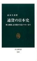通貨の日本史