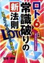 ロト6常識破りの新法則 このダイヤモンド6はスゴイぞ (Sankei books) [ 坂本祥郎 ]
