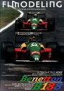 F1モデリング(v.64) [ F1モデリング編集部 ]
