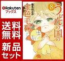 うどんの国の金色毛鞠 1-8巻セット [ 篠丸のどか ]