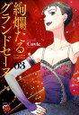 絢爛たるグランドセーヌ(03) (チャンピオンREDコミックス) [ Cuvie ]