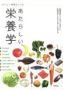 あたらしい栄養学(〔2010年〕) [ 吉田企世子 ]