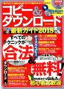 コピー&ダウンロード最新ガイド(2018) (DIA Collection)