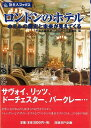 【バーゲン本】旅名人ブックス82 ロンドンのホテル [ 旅名人編集室 他編 ]