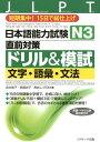 日本語能力試験N3直前対策ドリル&模試 文字 語彙 文法 短期集中!15日で総仕上げ 森本智子