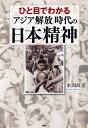 ひと目でわかる「アジア解放」時代の日本精神 [ 水間政憲 ]