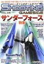 シューティングゲームサイド(vol.5)