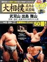 大相撲名力士風雲録(14)