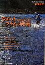 ウエットフライの戦術 本流釣りの基本と応用 (Fly rodders books) [ 杉浦雄三 ]