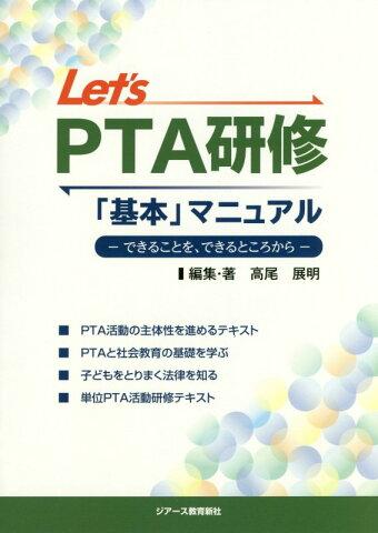 Let's PTA研修「基本」マニュアル できることを、できるところから [ 高尾展明 ]