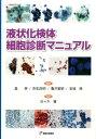 液状化検体細胞診断マニュアル [ 畠榮 ]
