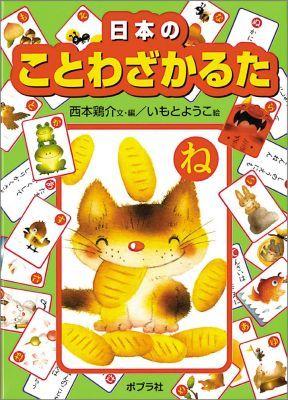日本のことわざかるた [ 西本鶏介 ]...:book:11119603
