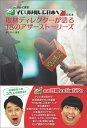 テレビ東京「YOUは何しに日本へ?」公式本 取材ディレクターが語る18のアザーストーリーズ [ テレビ東京 ]