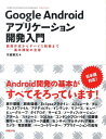 Google Androidアプリケーション開発入門 [ 木南英夫 ]