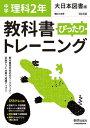 教科書ぴったりトレーニング 中学2年 理科 大日本図書版