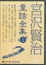 宮沢賢治童話全集(1) オーディオブックCD (<CD>) [ 宮沢賢治 ]